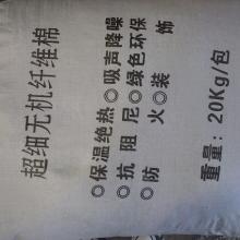 量大优惠。 西藏销售无机纤维喷涂棉