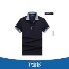 T恤衫  翻领Polo衫 广告衫 工作服 T恤衫定制厂家