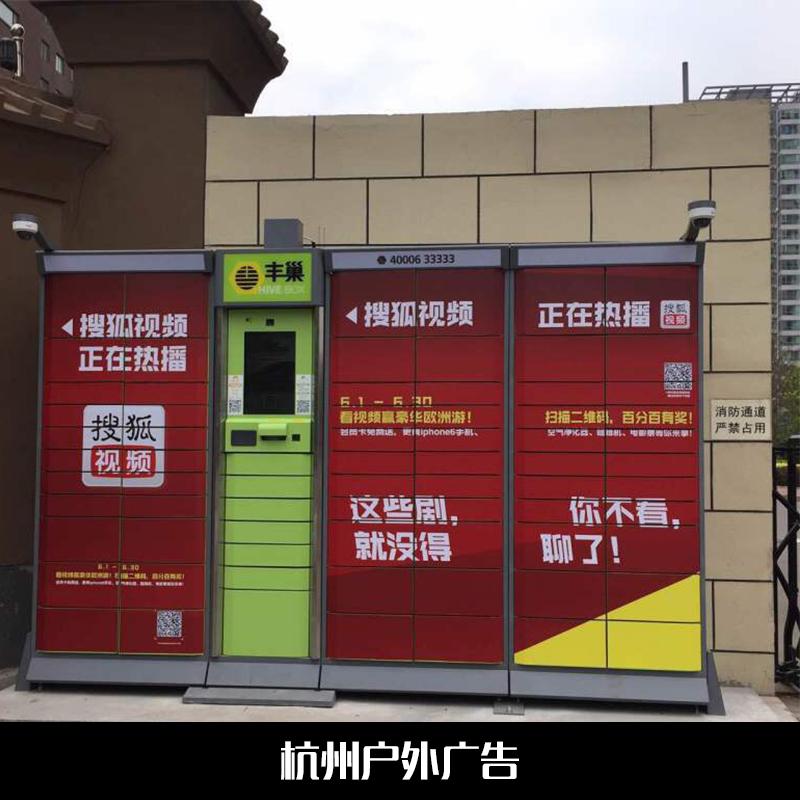 杭州户外广告 户外广告设计 户外广告制作 户外广告定制 杭州小区广告