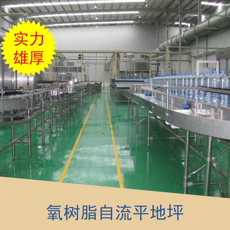 环氧树脂自流平地坪 专业环氧地坪施工 环氧树脂地坪施工 环氧地坪工程施工报价