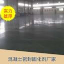 混凝土密封固化剂厂家 水性混凝土固化剂 混凝土渗透固化剂 混凝土地面固化剂