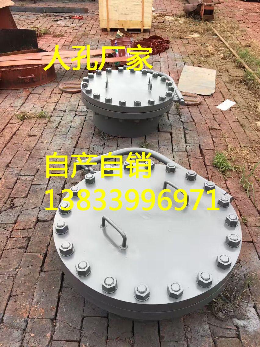 化工人孔DN700 钢制人孔 批发人孔价格 孟村人孔订做 不锈钢铁皮人孔加工