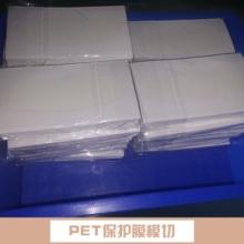 供应PET保护膜双面胶模切背胶成型 上海专业双面胶直销图片