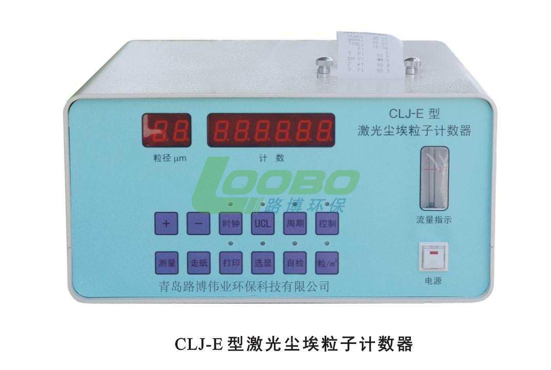 路博专业生产 CLJ-E激光尘埃粒子计数器(2015