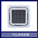 TCL中央空调 分体式家用中央空调 环保节能静音空调 嵌入式天花机空调