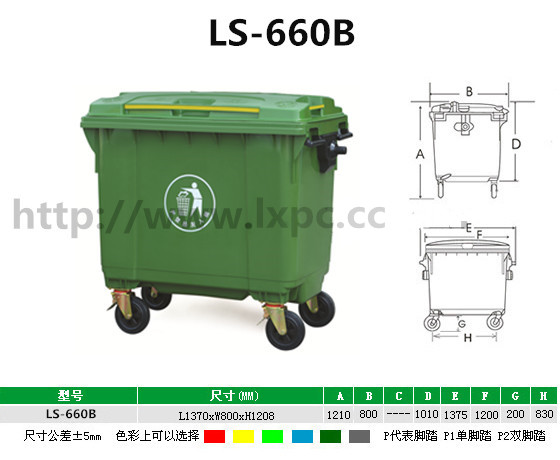 660l东莞移动分类垃圾桶图片|660l东莞移动分类垃圾