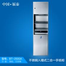 上海·钣泰不锈钢精致型嵌入式组合型手纸箱 垃圾桶一体机BT-2500A图片