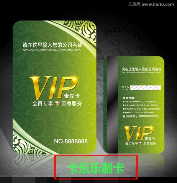 专业设计制作会员卡,磁条卡,名片图片/专业设计制作会员卡,磁条卡,名片样板图 (3)