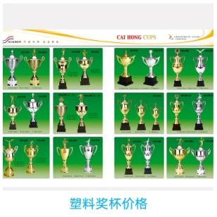 塑料奖杯价格图片
