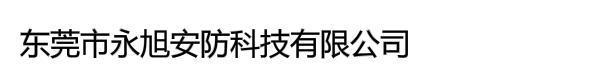 东莞市永旭安防科技有限公司
