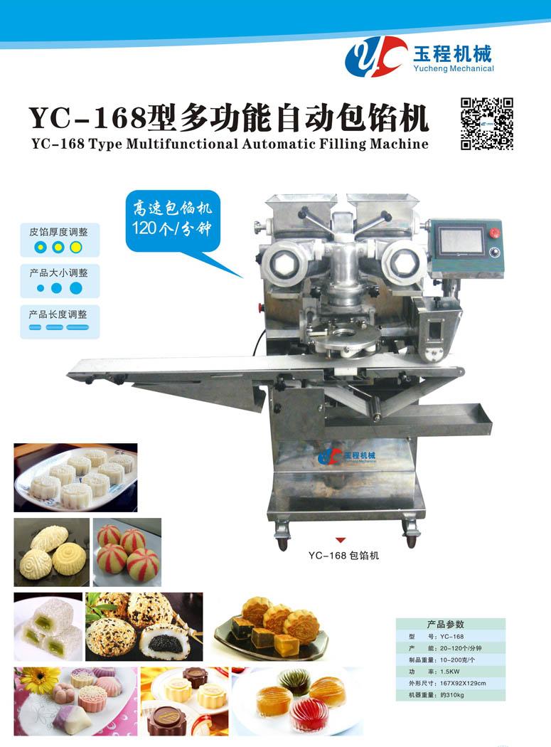 YC-168型多功能自动包馅机 包馅机零配件精加工 包馅机厂家 自动包馅机 月饼自动包馅机 汤圆包馅机