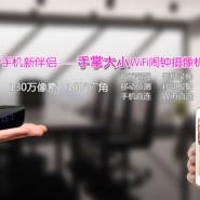 wifi韩版WIFI闹钟摄像机头图片
