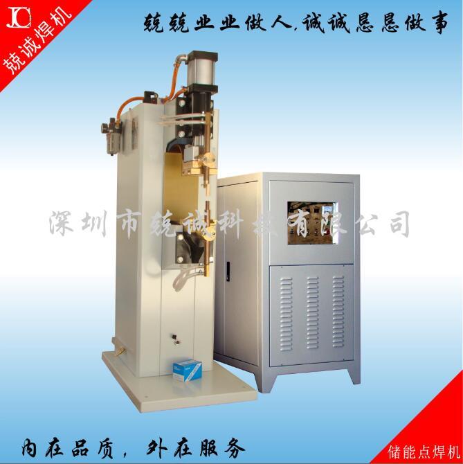 手表扣电容储能碰焊机 深圳广东点焊加工无痕点焊  免打磨焊接