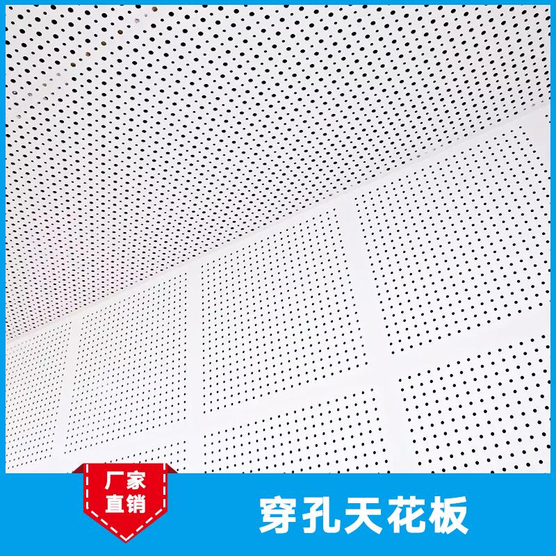 穿孔天花板厂家直销 3d天花板 铝合金天花板 穿孔复合天花板 天花板装饰 穿孔天花板
