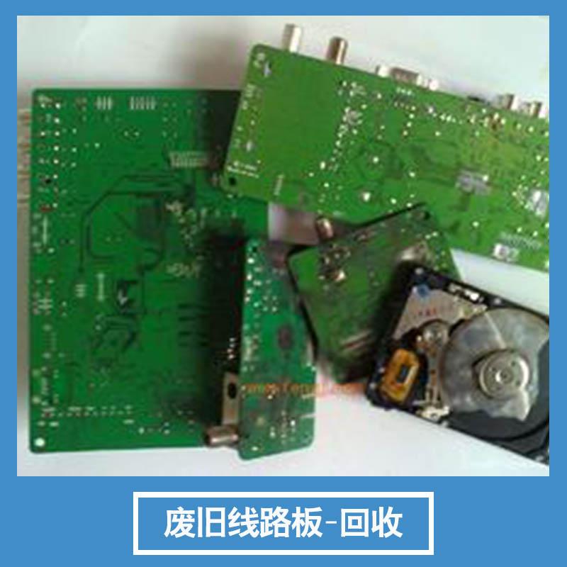 江苏废旧线路板回收 高价收购电路板 报废过期线路板镀金线路板回收