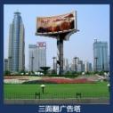 三面翻广告塔 跨街三面翻大型广告牌 路边单立柱广告塔 高炮广告塔