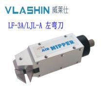 厂家直销威莱仕气剪/气动剪刀LF-3A/LJL-A电子脚气剪钳左弯刀图片