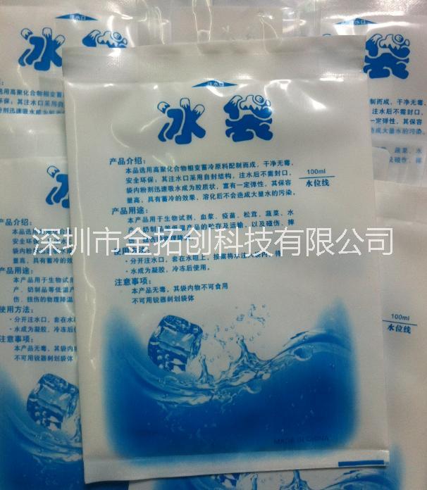 供应全国100ml注水冰袋生产商