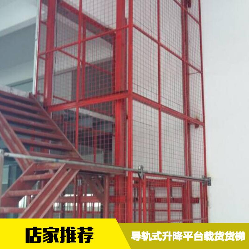 导轨式升降平台载货货梯 液压升降平台 导轨式升降货梯 厂房移动升降货梯 导轨式升降平台载货升降货梯