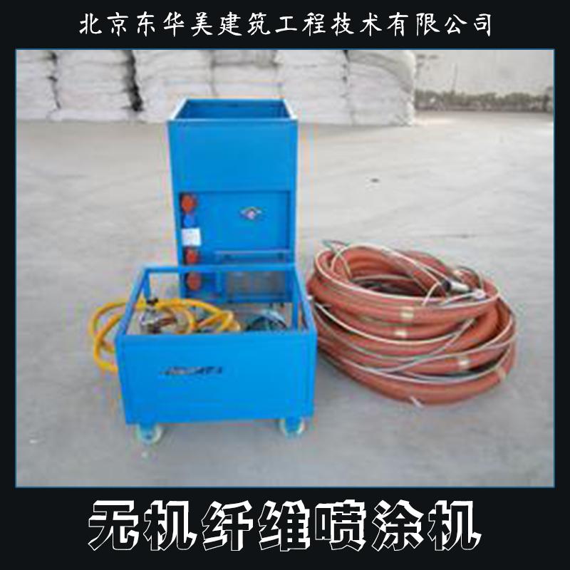 无机纤维喷涂机 无机纤维保温喷涂机 砂浆无机纤维棉喷涂机 保温材料喷涂机