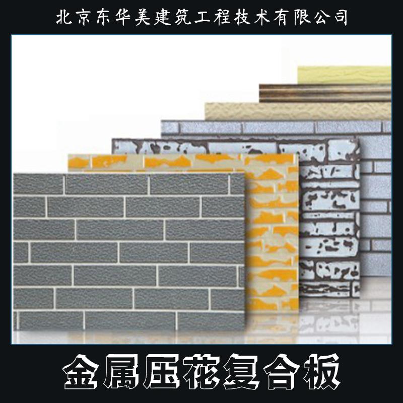 金属压花复合板 金属压花面复合保温板 金属雕花板 外墙隔热压花板 金属复合保温板