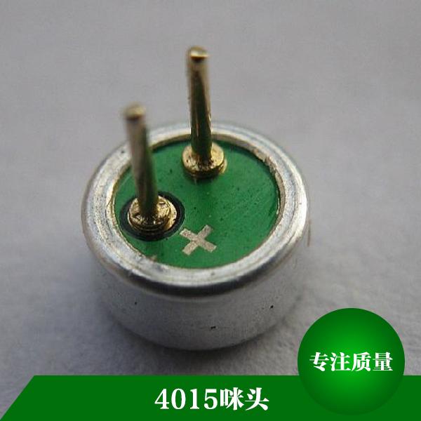 4015咪头 贴片式咪头 高灵敏度传声器焊点咪头 带插针咪头 信号转换器件