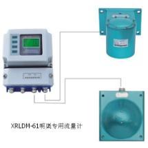 XRLDM-61明渠专用流量计 明渠专用流量计