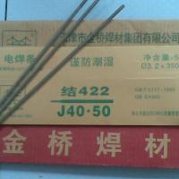 金桥J422∮5.0碳钢焊条