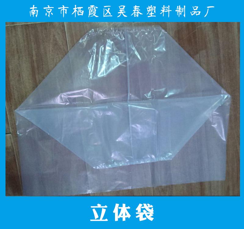 立体袋产品 pvc立体袋批发 塑料立体袋供应商 立体环保袋厂家报价