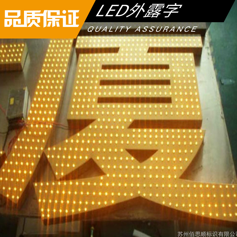 led外露字图片
