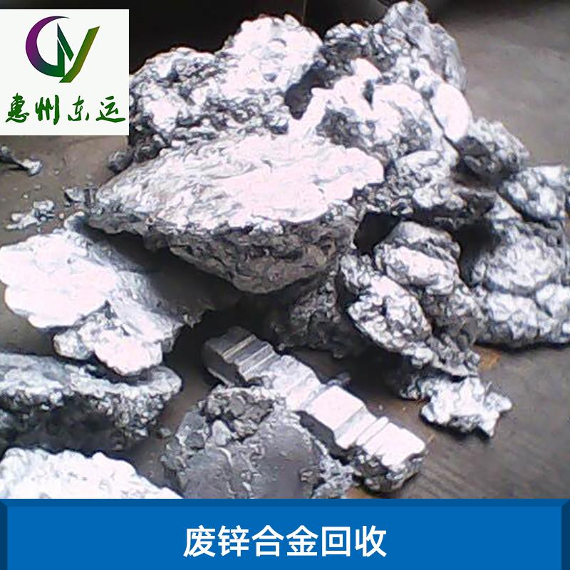 废锌合金回收 废锌合金回收价格 东莞废金属回收公司 锌合金回收 废金属回收