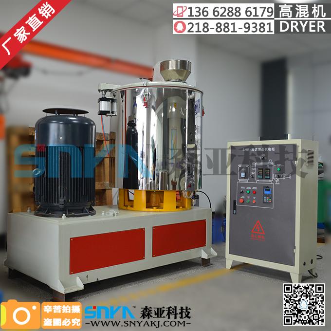 【不锈钢混合机】批发采购 HRS不锈钢混合机500L