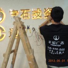 深圳led发光字,丰韬广告设计制作安装 自有工厂 保修2年图片