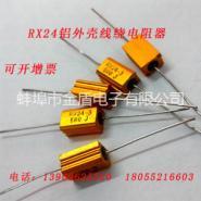 RX24铝外壳功率线绕电阻器3W图片