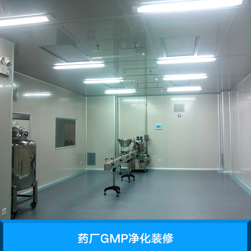 药厂GMP净化装修 专业药厂GMP净化装修 药厂GMP净化装修施工