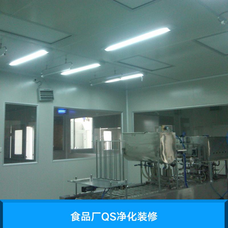 食品厂QS净化装修 专业食品厂QS净化装修 食品厂无菌车间装修