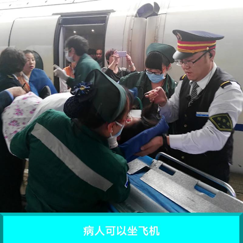 病人可以坐飞机图片|病人可以坐飞机样板图|病人可以