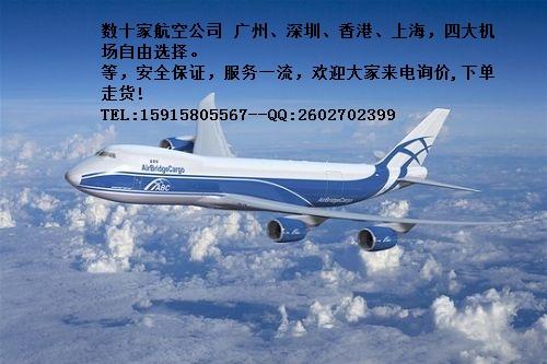 广州到沙特阿拉伯哪个航空公司便宜