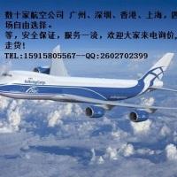 广州到沙特空运价格多少沙特空运一级代理