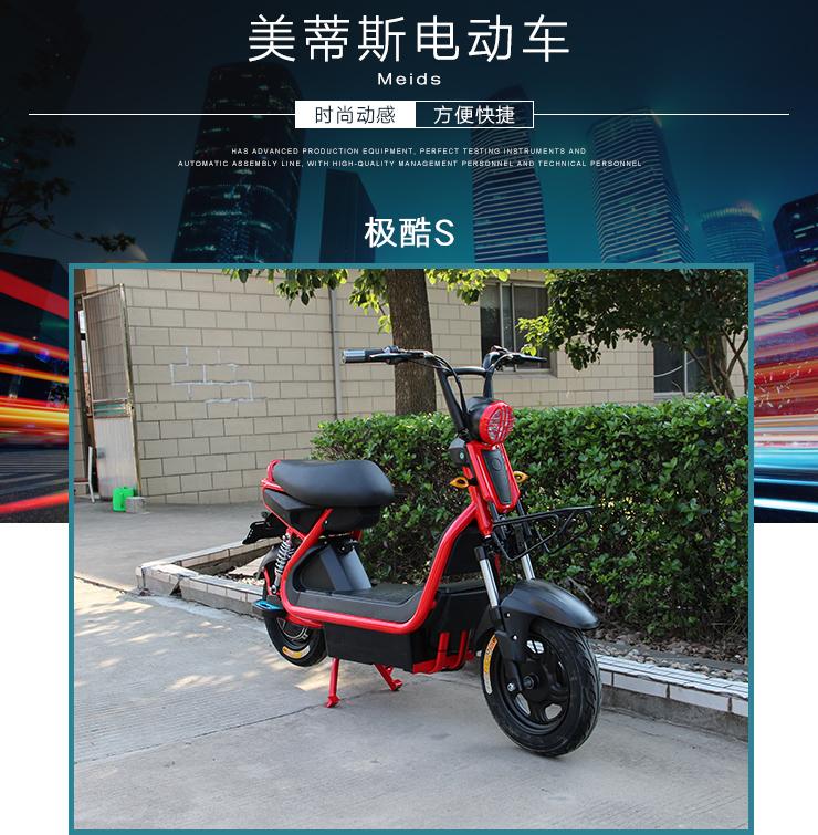 极酷S 极酷S电动车 简易款电动车 低价位电动车 极酷S电摩