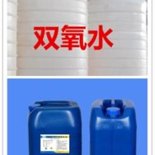 过氧化氢厂家 双氧水批发 广州市场价