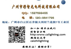 广州市彩智光电有限公司简介