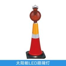 太阳能LED路障灯 高亮度LED道路施工警示灯 红黄闪光|常亮路障灯批发
