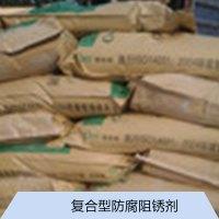 复合型防腐阻锈剂