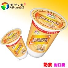 奶茶豆浆杯盖膜 封口膜一次性塑料奶茶豆浆杯定做封口膜/封杯膜批发批发