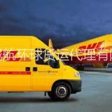 国际快递DHL.联邦UPS欢迎询价 国际快递DHL  深圳国际快递DHL