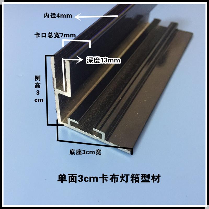 厂家批发3cm无边框灯箱型材边框 uv软膜单面铝合金/铝型材