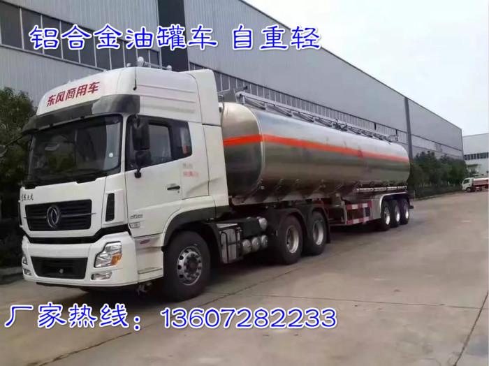50方铝合金油罐车厂家程力油罐车订车电话13607282233