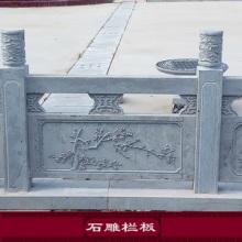 山东石雕栏板 石质桥雕刻栏板 仿古石雕栏板防护栏 园林景观石栏杆批发