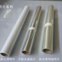 厂家供应优质透明片 制版胶片 菲林片0.914*30米